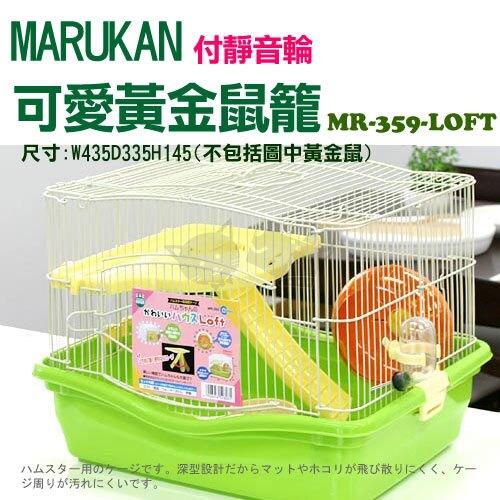 《 日本Marukan 》 基本款鼠籠套房MR-359靜音附滾輪+高台
