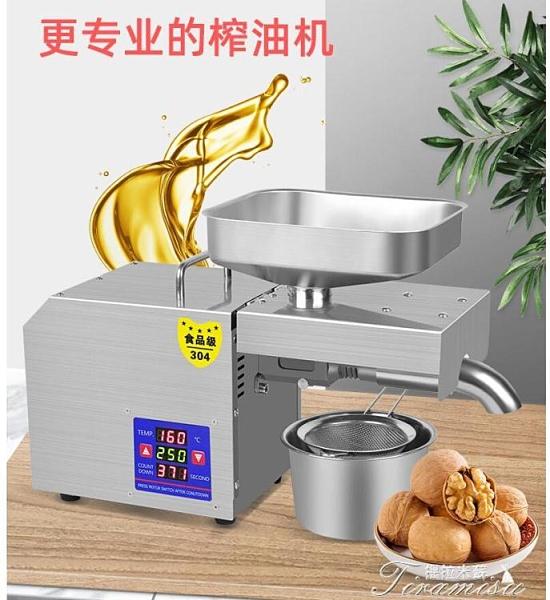 榨油機 220V溫控不銹鋼家用榨油機商用智能電動冷熱家庭中小型全自動 快速出貨YYS