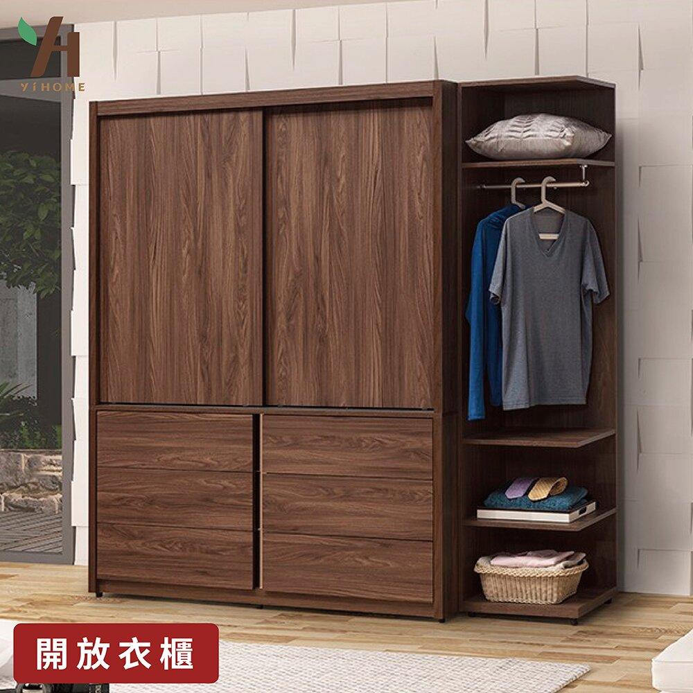 【伊本家居】達爾文 開放收納置物衣櫃 寬46cm