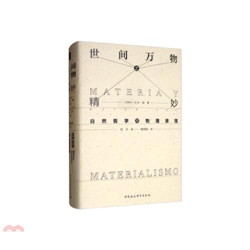 世間萬物之精妙:自然哲學與物理原理(簡體書)(精裝)[87折]