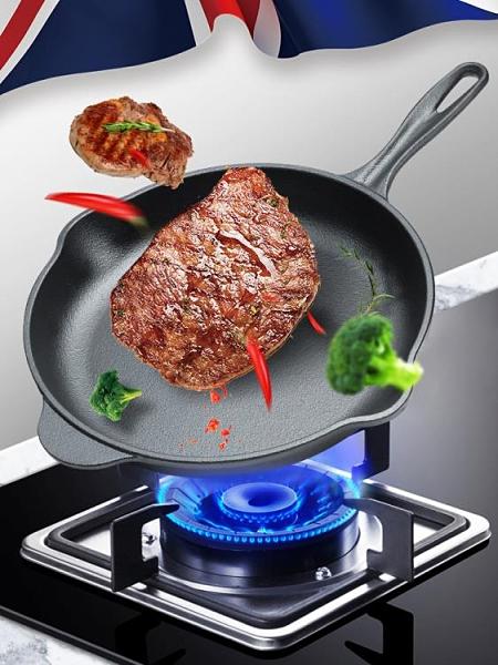 平底鍋不粘鍋煎鍋牛排鍋