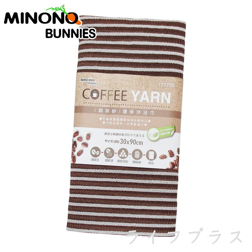 【一品川流】米諾諾 環保咖啡紗沐浴巾-30x90cm-1入組