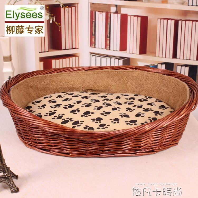 結實版藤編秋冬寵物沙發 可拆洗實木狗床  金毛薩摩耶大號寵物床QM依凡卡時尚
