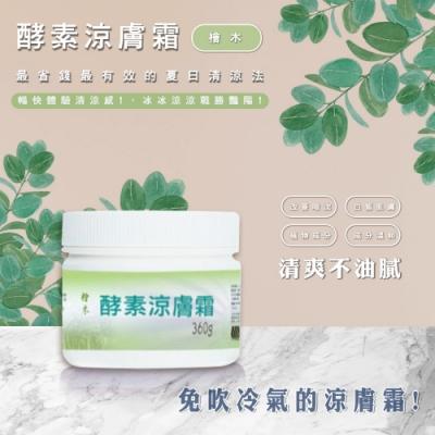 MONSA夏日沁涼 酵素涼膚霜 -檜木 360g(2入)