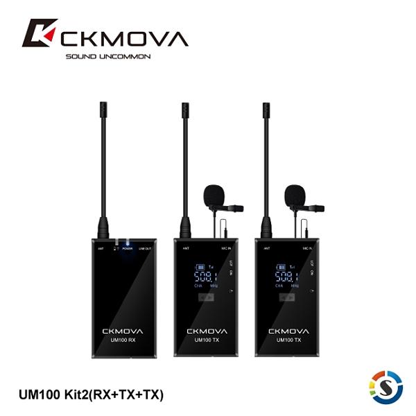 CKMOVA UM100 Kit2(RX+TX+TX) 一對二無線麥克風套組