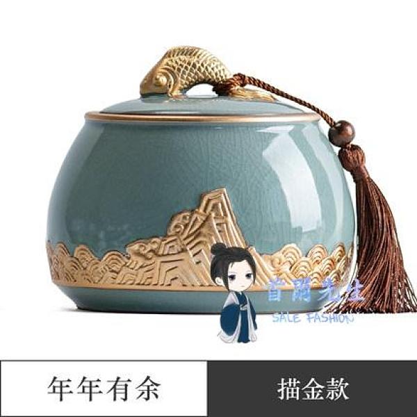 茶葉罐 大小號密封罐家用普洱茶葉儲存罐中式茶葉盒存茶罐