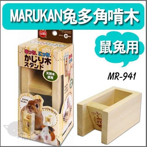 《日本MARUKAN》超愛咬多角啃木[鼠兔用]MK-MR-941