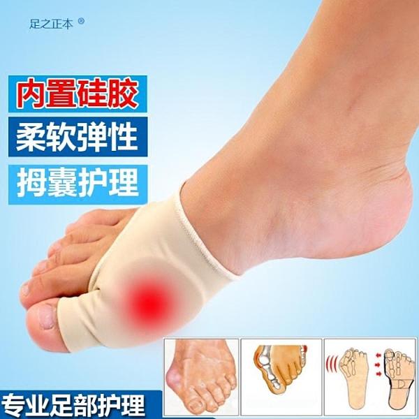 一對裝硅膠防磨套拇外翻大腳骨摩擦運動疼套式拇趾保護 小宅君