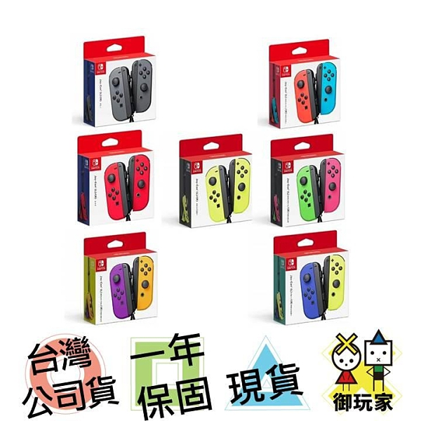 NS Switch Joy-Con 原廠左右手把(保固一年) + 手把充電座