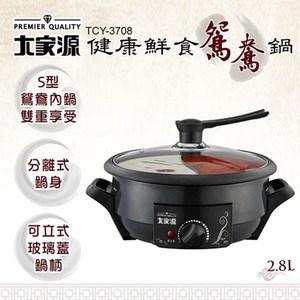 大家源 健康鮮食鴛鴦鍋2.8L TCY-3708