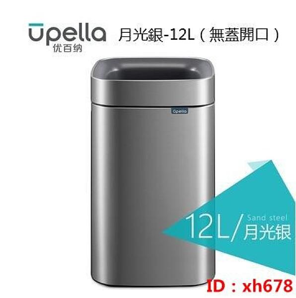 12L歐式垃圾桶開口無蓋垃圾桶方形 家用客廳廚房衛生間垃圾桶