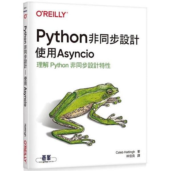Python非同步設計|使用Asyncio