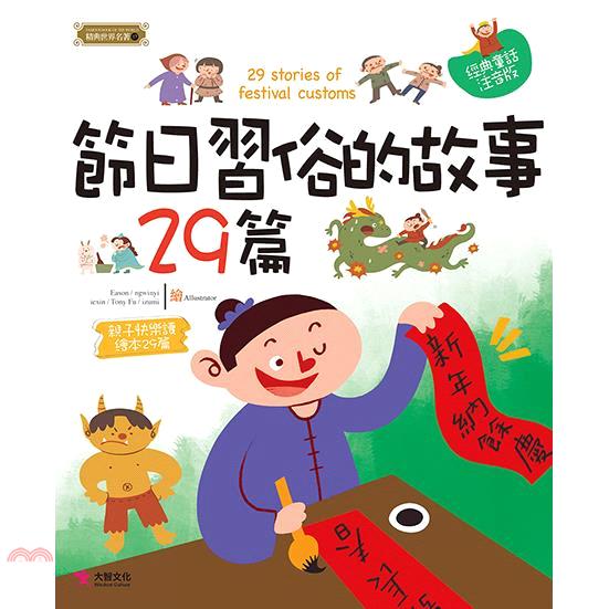 《大智文化》節日習俗的故事29篇[7折]