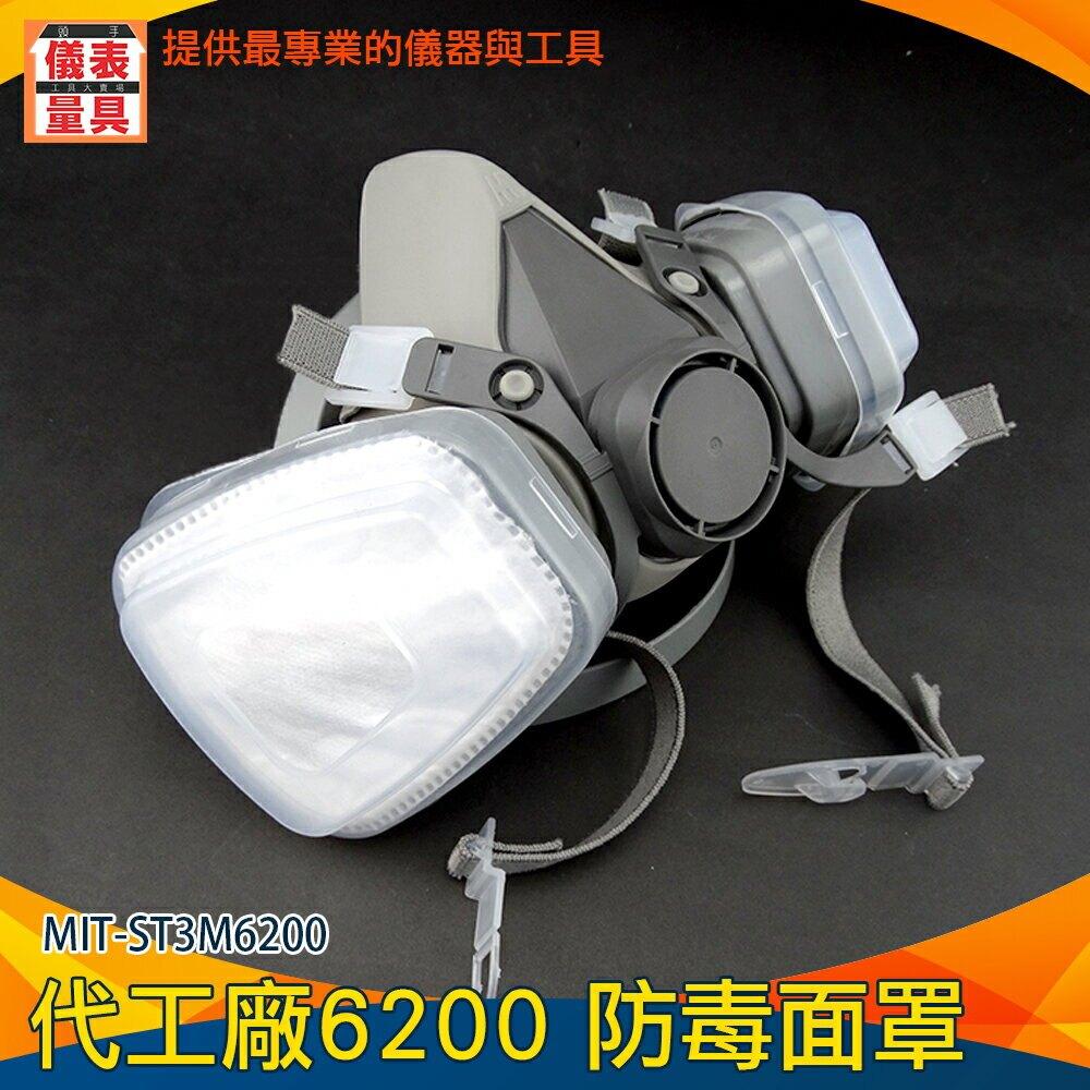 【儀表量具】防毒 化工噴漆 噴漆 簡易半罩式 化學甲醛 防毒化工氣體   MIT-ST3M6200 防護罩