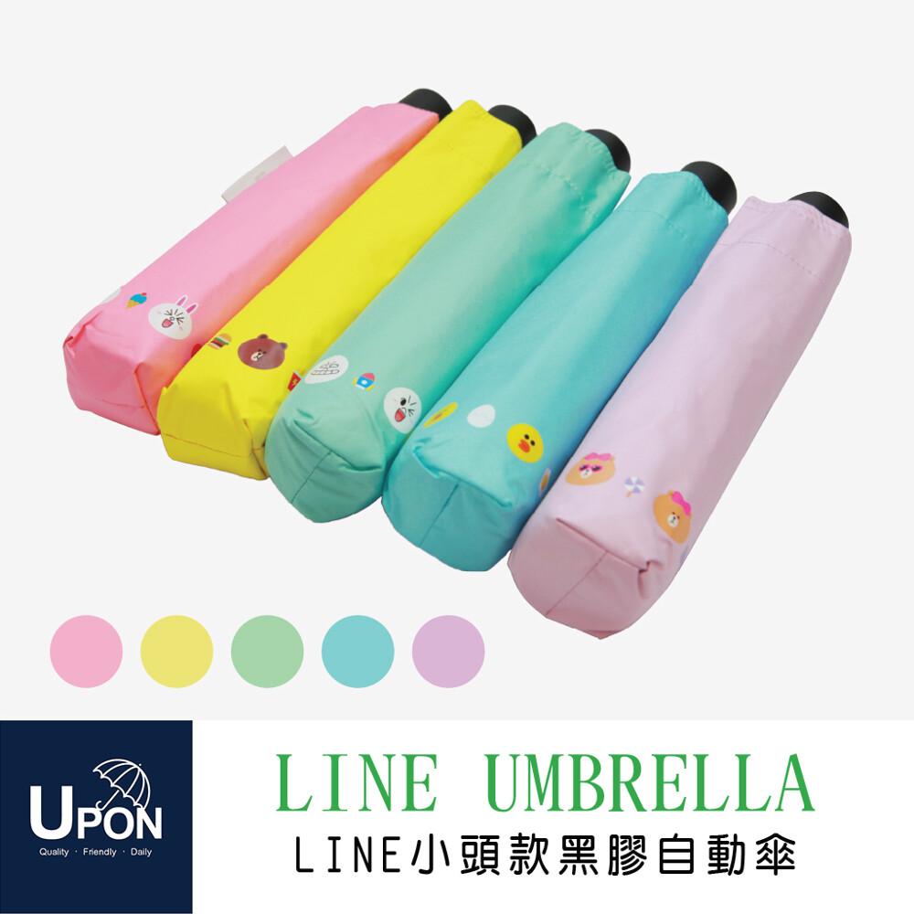 upon雨傘 line friends 小頭款防風三折黑膠 晴雨傘 防強風 防曬傘