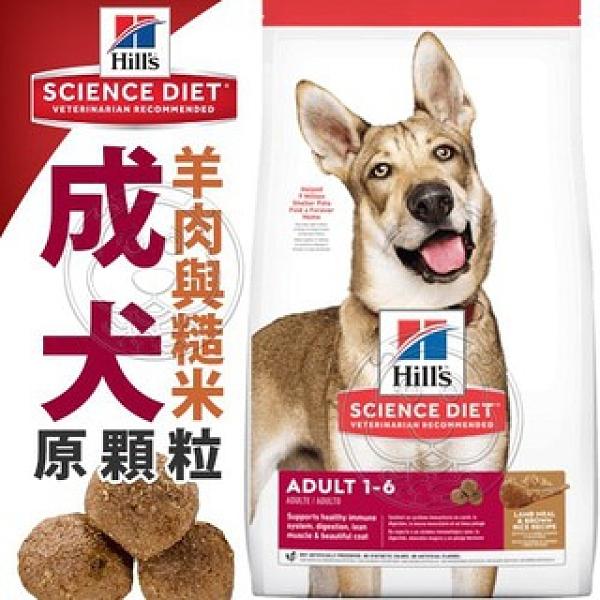 【培菓幸福寵物專營店】美國Hills新希爾思》成犬羊糙米特調原顆粒食譜7.03公斤(15.5磅)