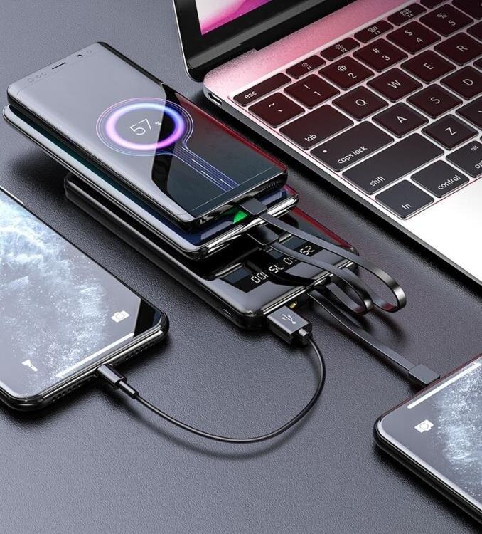 行動電源 20000毫安充電寶超薄小巧迷你便攜行動電源大容量自帶數據線 全館免運