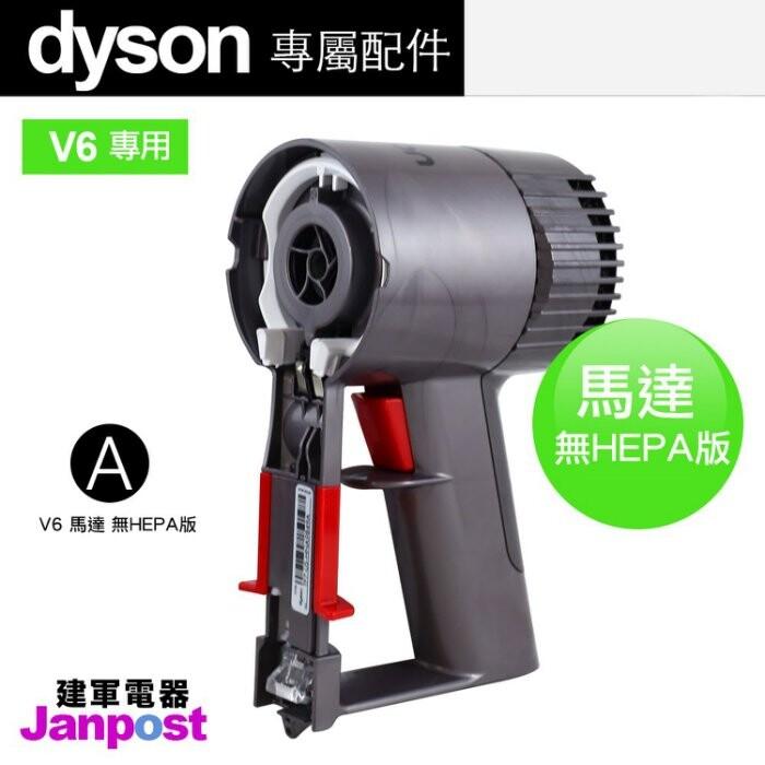 dyson 戴森 v6 sv09 馬達 motor 無hepa版 有hepa版 建軍電器