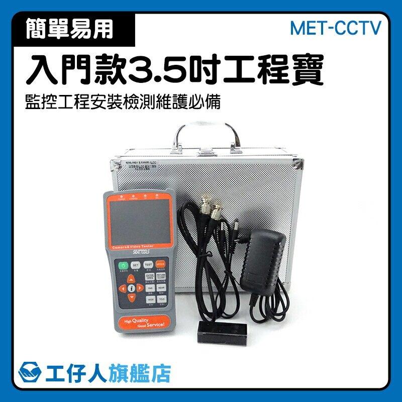 攝影機測試 閉路電視 網路監控測試 調試工具 同軸模擬 音訊測試 MET-CCTV