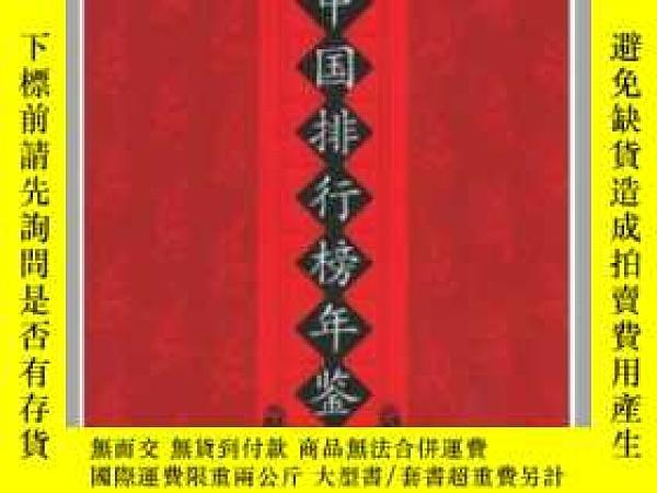二手書博民逛書店罕見2005中國排行榜年鑑Y151510