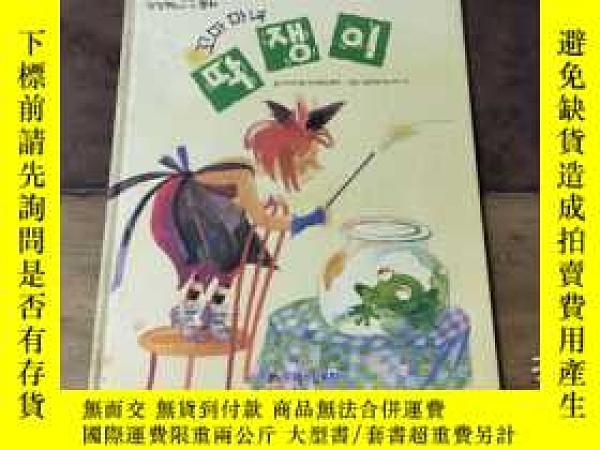 二手書博民逛書店韓國原版繪本罕見純韓文原版書 (編號340)Y271632