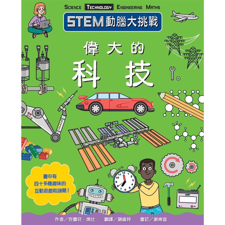 STEM動腦大挑戰-偉大的科技-平裝