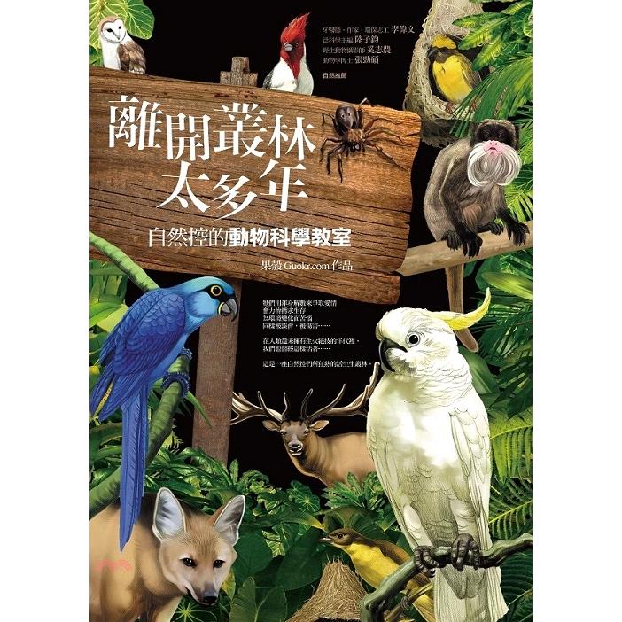 《華滋出版》離開叢林太多年:自然控的動物科學教室[9折]