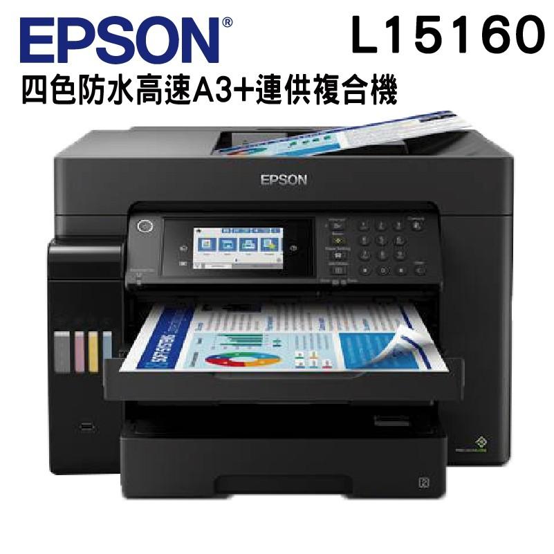 EPSON L15160 四色防水高速A3+連續供墨複合機