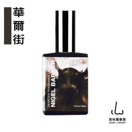 Demeter 【華爾街】 Wall Street 紐約系列 30ml EDT 香水 氣味圖書館
