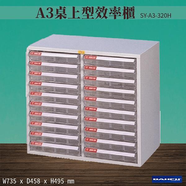 【台 灣製造-大富】SY-A3-320H A3桌上型效率櫃 收納櫃 置物櫃 文件櫃 公文櫃 直立櫃 辦公收納