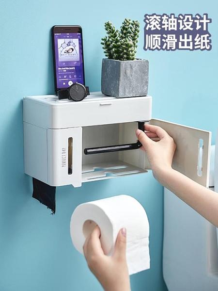 紙巾架 衛生間紙巾盒壁掛式廁所衛生紙卷紙抽紙衛生巾收納盒免打孔置物架