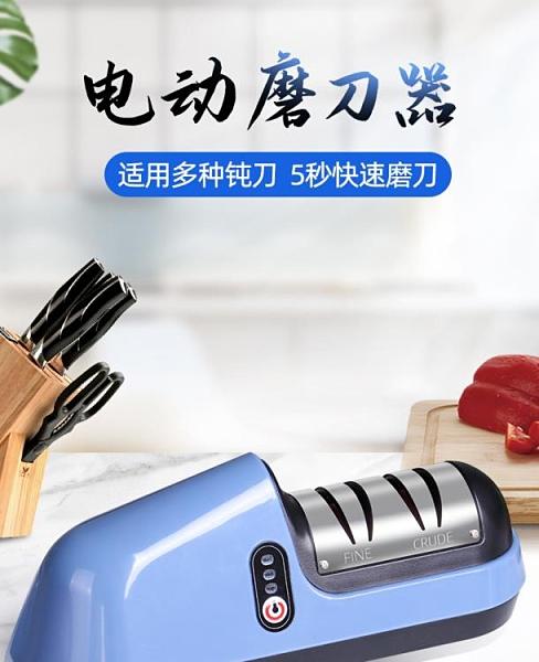 磨刀器 電動磨刀器家用高精度全自動菜刀快速廚房磨刀機多功能神器磨刀石