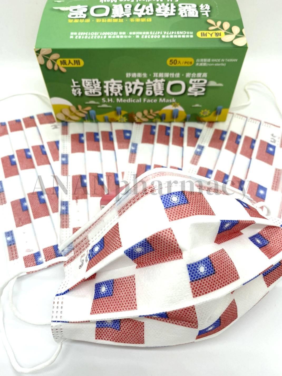 【上好生醫 】成人醫療口罩50片/盒 愛台灣口罩 (台灣國旗) 042670