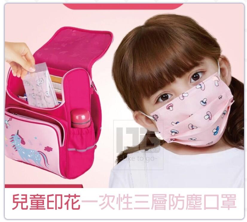 印花兒童口罩 歐盟ce認證 三層熔噴兒童口罩 透氣舒適 印花三層防飛沫口罩 小臉口罩
