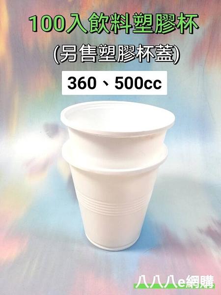 100入高級衛生杯 360cc~免洗餐具 免洗杯 塑膠杯 白杯 豆花杯 飲料杯《八八八e網購