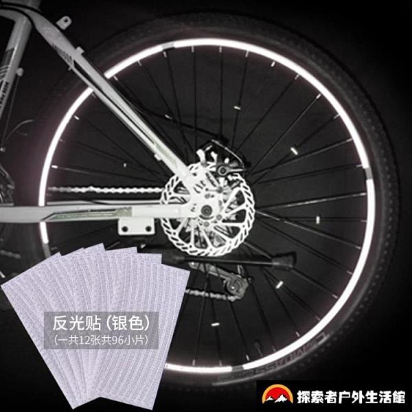 12張裝 自行車反光貼山地車貼紙車貼裝飾夜光貼紙【探索者】