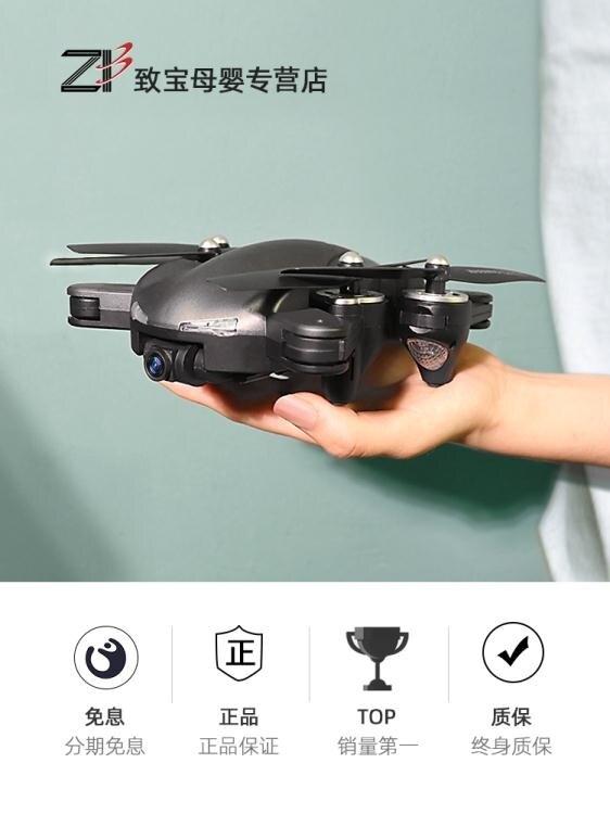 空拍機 無人機航拍高清專業gps飛行器小學生小型兒童玩具男無刷遙控飛機-韓尚華蓮