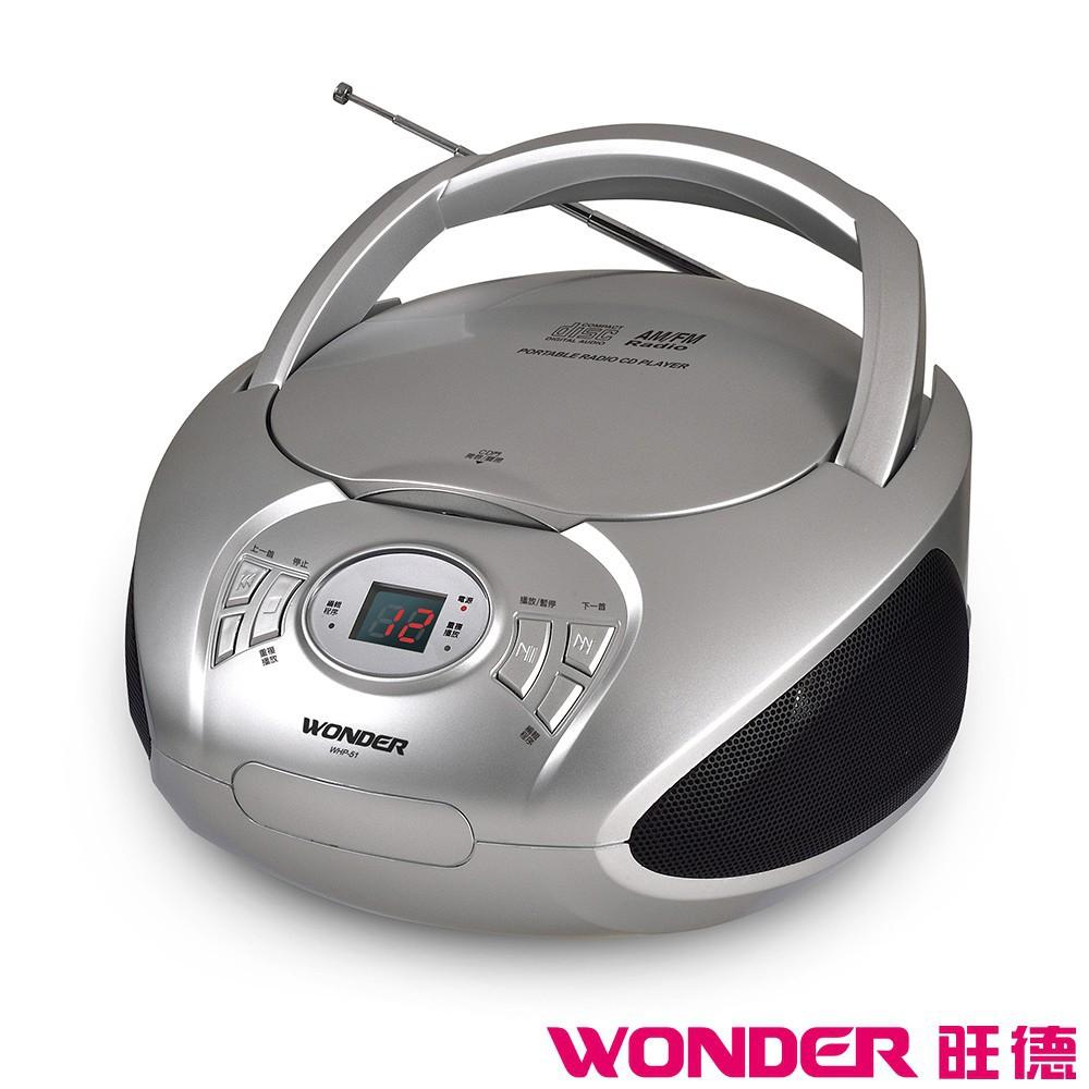 WONDER旺德 手提CD音響 WHP-51 廠商直送 現貨