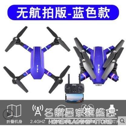 無人機高清專業迷你小學生小型飛行器兒童直升機玩具遙控飛機 全館免運