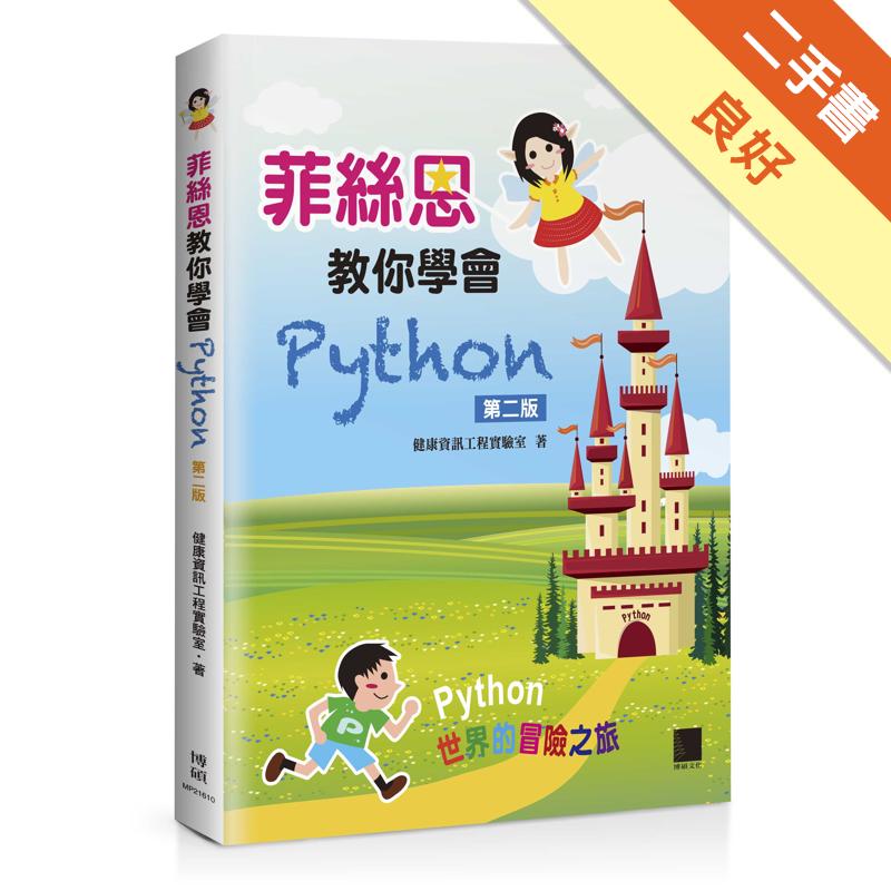 菲絲恩教你學會Python(第二版) [二手書_良好] 0836