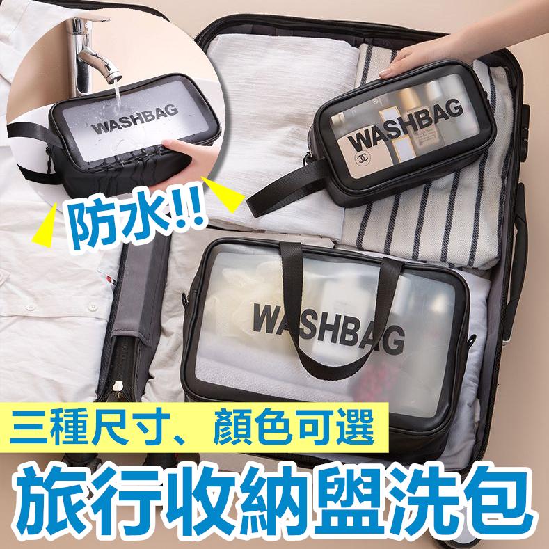多功能手提防水化妝包 化妝袋 化妝包 收納包 手提包 盥洗包 洗漱包 旅行收納包 旅行收納【RB583】