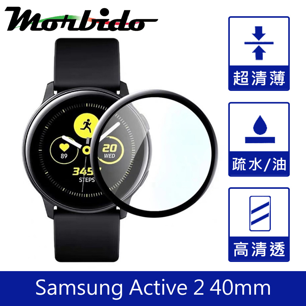 Morbido蒙彼多Samsung Galaxy Watch Active2 40mm黑邊保護貼/1入