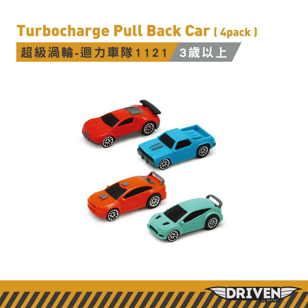 Battat 超級渦輪-迴力車隊1121_Driven系列 玩具 模型 小朋友 車