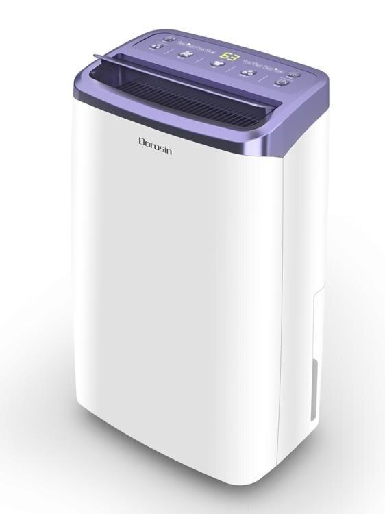 除濕器除濕機家用抽濕機靜音吸濕器小型臥室