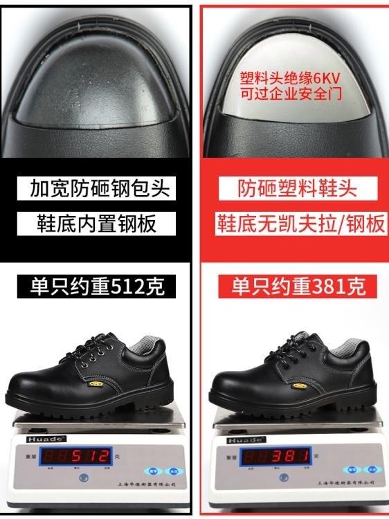 工作鞋 勞保鞋男士工作輕便防臭防砸防刺穿絕緣安全廚師專用防滑防水防油