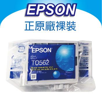 【正原廠優惠】EPSON T0562 藍色 原廠裸裝墨水匣 適用RX430 / R250 / RX530