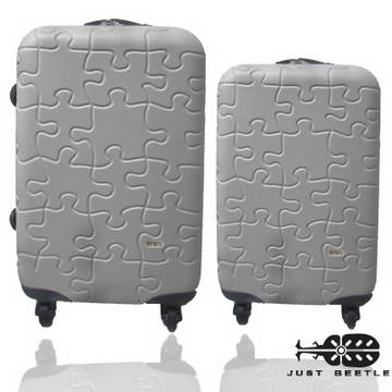 Just Beetle拼圖系列ABS霧面輕硬殼行李箱/旅行箱兩件組24+20吋