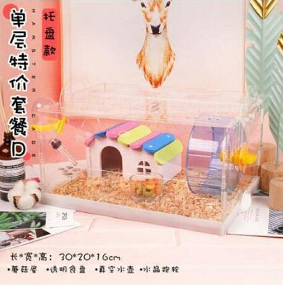 倉鼠籠 托盤式倉鼠籠子亞克力雙層超大別墅窩套餐用品套裝齊全便宜大的