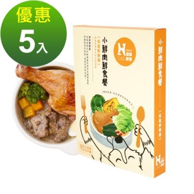 Hyperr CHEF 超躍鮮廚 低脂鮮嫩雞 小鮮肉狗狗鮮食餐 150克 5件組