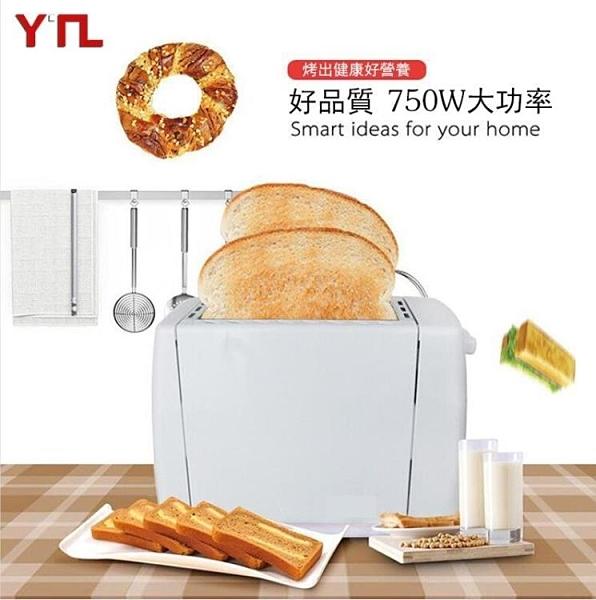 【新北現貨】 烤麵包機 早餐機 烤土司機110V全自動多功能烤麵包機吐司機 【母親節禮物】